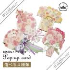 3D グリーティングカード ローズ&テディベア 花束 鉢植え 紙袋型 おしゃれ プレゼント ギフト インテリア雑貨 薔薇雑貨 ロイヤルアーデン