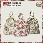 巾着袋 エコバッグ ローズ 花柄 全3種類 ロイヤルアーデン おしゃれ ギフト 薔薇雑貨ワイルドフラワー
