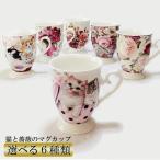 マグカップ 選べる全6種類 ローズ キャット お洒落なギフトボックスとストラップ飾り付き 猫雑貨 薔薇雑貨ワイルドフラワー