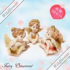 妖精 フェアリー オブジェ 人形 置物 オーナメント 3点セット 天使 フィギュア/薔薇雑貨・かわいい雑貨のワイルドフラワー
