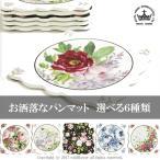 鍋敷き なべしき パンマット 6種類 フレゼント ギフト ロイヤルアーデン/薔薇雑貨 おしゃれ雑貨ワイルドフラワー