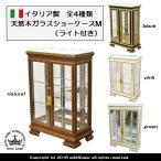 ガラスショーケースM イタリア製 天然木 アンティーク調 全4種類 ライト付き ロイヤルアーデン