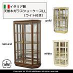 ガラスショーケースLL イタリア製 天然木 全3種類 ライト付き ロイヤルアーデン
