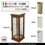 ガラスショーケースS イタリア製 天然木 アンティーク調 全4種類 縦型/ライト付き ロイヤルアーデン