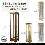 ガラスショーケースL イタリア製 天然木 全3種類 縦型/ライト付き ロイヤルアーデン