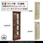 ガラスショーケース イタリア製 天然木 全3種類 アンティーク調 縦型 コーナータイプ/ライト付き ロイヤルアーデン