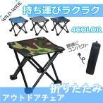 アウトドアチェア 折りたたみ椅子 運動会 軽量 コンパクト スツール BBQお釣り椅子レジャー用品 キャンプ イス 携帯用 軽い・小さい・丈夫!アウトドア