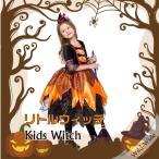 ショッピングハロウィン ハロウィン コスチューム 仮装 衣装 ウィッチ 魔女 魔法使い コスプレ ワンピース キッズ 子供 女の子 キャラクター 変装 こすぷれ 童話