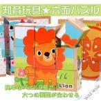 知育玩具 木製知育パズル 6面画像 立体パズル 動物 果物 小学生 社会 パズル おもちゃ 木 子供 2歳 3歳 誕生日 出産祝い ギフト プレゼント