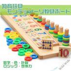 即納 知育玩具 ゲームボード 紐通し 数字 計算 木製玩具 色認知 モンテッソーリ教具 木のおもちゃ 誕生日プレゼント 2歳 3歳 男の子 女の子 出産祝い ギフト