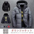ダウンジャケット メンズ ダウンコート アウター ブルゾン 防寒 厚手 暖かい 防風 軽量 ハイネック フード付き スリム 無地 コート 冬