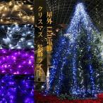 クリスマス イルミネーションライト LED電飾 装飾ライト クリスマスツリー 装飾 乾電池式 オーナメント 飾り 屋外 5m クリスマス飾り 室内