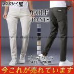ゴルフウェア メンズ ストレッチパンツ パンツ ゴルフパンツ ズボン ロングパンツ 伸縮性良い 通気性 カジュアル 男性用 紳士 彼氏 プレゼント
