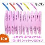 10本セット ネイル スポンジ ファイル 半円 GLORY 100/180