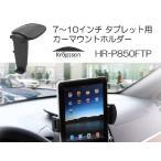 7-10インチ iPad pro9.7/Air2、タブレット、iPhone7Plus 車載 カーマウントホルダー スタンド Kropsson HR-P850FTP ケース を付けたままでも可