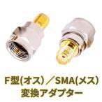 SMA メス →F型 オス  アンテナ変換アダプター  地デジチューナーアンテナ端子の変換に!