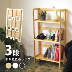 シェルフ 折りたたみ 木製 棚 オープンシェルフ 収納棚 北欧 ラック 書棚 ブックシェルフ シンプル モダン 人気 おしゃれ クーポン 送料無料