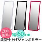 鏡 ミラー スタンドミラー 姿見 大型鏡 全身 幅60cm 高さ170cm 鏡面
