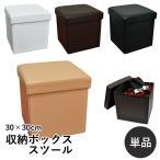 スツール 収納ボックスス 折りたたみ可能 オットマン コンパクトな30cm×30cm