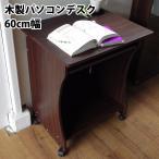 WILL ウィルリミテッド オールウッドパソコンデスク 60サイズ ナチュラル PW-6000