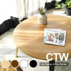 ジェネリック家具  チャールズ&レイ・イームズ CTW  コーヒーテーブル/ちゃぶ台 木目が美しい「アッシュナチュラル」・「ウォールナットブラウン」 売れ筋