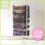 【あすつく】DVD収納ラック 22段タイプ 軽量 タワー式 プラスチック