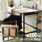 テーブル デスク 折りたたみ 簡単 完成品 幅100 こども用 作業台 ミシン台 木製 鉄脚 机 折り畳み式 折りたたみ式 あすつく