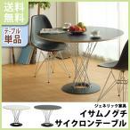 ダイニングテーブル イサムノグチ サイクロンテーブル 105cm ジェネリック家具