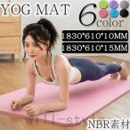 ヨガマット10mm15mmエクササイズマットNBR素材トレーニングマット軽量滑り止め耐久性クッション性抜群yogamat