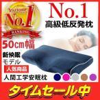 枕まくらおすすめランキング1位ストレートネック肩こり安眠枕低反発枕快眠枕いびき防止対策改善人間工学ピローポイント消化