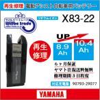 電動自転車 ヤマハ YAMAHA バッテリー 90793-25105(X83黒) 6か月保証 往復送料無料