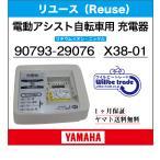 電動自転車 バッテリー充電器 ヤマハ YAMAHA 90793-29076(ニッケル水素・リチウムイオンバッテリー兼用)リユース品