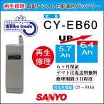 電動自転車 サンヨーSANYOバッテリー CY-EB60電池交換・6か月保証 往復送料無料・無料ケース洗浄サービス・6か月保証 往復送料無料