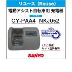 電動自転車 バッテリー充電器 SANYO サンヨー CY-PAA4 (NKJ052)リユース品