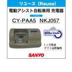 電動自転車 バッテリー充電器 サンヨー SANYO CY-PAA6 (NKJ054)リユース品