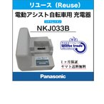 電動自転車バッテリー充電器 パナソニク Panasonic NKJ033(リユース整備・点検品)1ヶ月間保証付