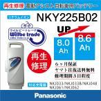 電動自転車 バッテリー パナソニック Panasonic  NKY225B02(8Ah LED長押3点灯品)