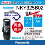 電動自転車 パナソニック Panasonic バッテリー NKY325B02 (8Ah→8.6Ah)電池交換・6か月保証 往復送料無料・無料ケース洗浄サービス