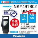 電動自転車 パナソニック Panasonic バッテリー NKY491B02 (6.6Ah→7.8Ah)電池交換・6か月保証 往復送料無料・無料ケース洗浄サービス