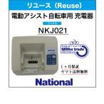 電動自転車 バッテリー充電器 パナソニク Panasonic NKJ021 リユース品