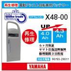 電動自転車 ヤマハ YAMAHA バッテリー X48-00 6か月保証 往復送料無料