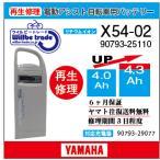 電動自転車 ヤマハ YAMAHA バッテリー X54-02 (4.0→4.3Ah)電池交換・6か月保証 往復送料無料・無料ケース洗浄サービス