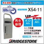 電動自転車 ヤマハ YAMAHA バッテリー X54-11 (4.0→4.3Ah)電池交換・6か月保証 往復送料無料・無料ケース洗浄サービス