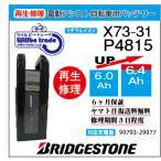 電動自転車 ヤマハ YAMAHA バッテリー X73-31 (6.0→6.4Ah)電池交換・6か月保証 往復送料無料・無料ケース洗浄サービス