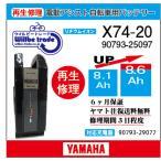 電動自転車 ヤマハ YAMAHA バッテリー X74-20 (8.1→8.6Ah)電池交換・6か月保証 往復送料無料・無料ケース洗浄サービス