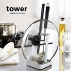お玉置き お玉スタンド お玉&鍋ふたスタンドタワー 菜箸スタンド レードルスタンド タブレットスタンド レシピスタンド まな板立て タワー Tower