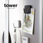 マグネットフック 強力磁石 キッチン雑貨 シンプル タワー Tower yamazaki