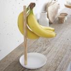 バナナスタンド スチール 天然木 キッチン収納 ギフト 新築祝い 引っ越し祝い 新生活 結婚 プレゼント 贈り物 yamazaki tosca