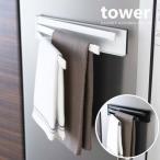 布巾ハンガー 布巾掛け キッチンクロスハンガー 布巾スタンド マグネット キッチン雑貨 シンプル タワー Tower yamazaki