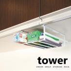 ラック 収納棚 吊り下げラック 戸棚下収納ラック ラップホルダー キッチン収納 キッチン雑貨 タワー Tower
